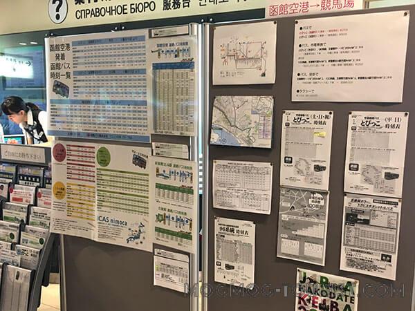 函館空港の掲示板